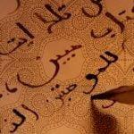 Fem pedagogia de l'islam. La terminologia mai no és innocent